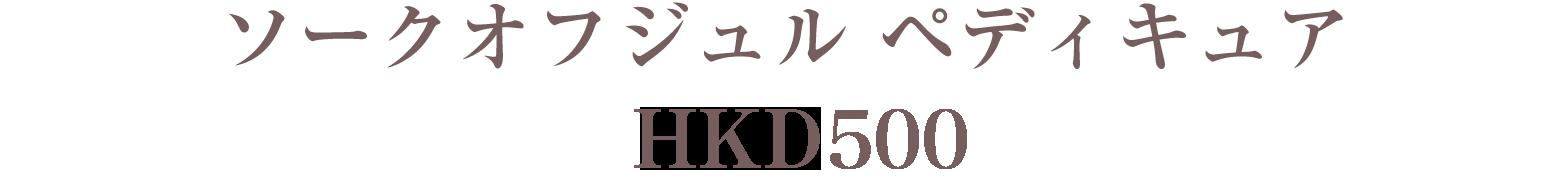Panicure HKD399